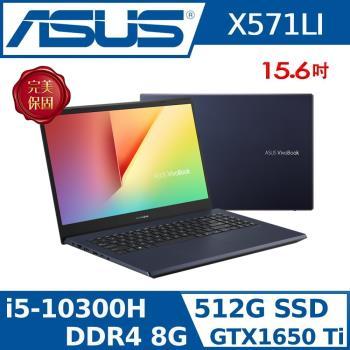 ASUS X571LI-0061K10300H 15.6吋 (i5-10300H/8G/512G SSD/GTX1650 Ti ) 類電競-星夜黑