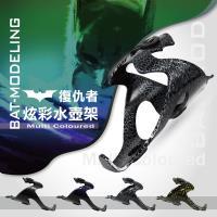金德恩 台灣製造 蝙蝠造型炫彩水壺架/ 輕量化自行車水壺架(附螺絲)