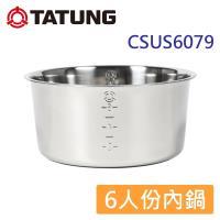 TATUNG大同6人份不鏽鋼內鍋CSUS6079