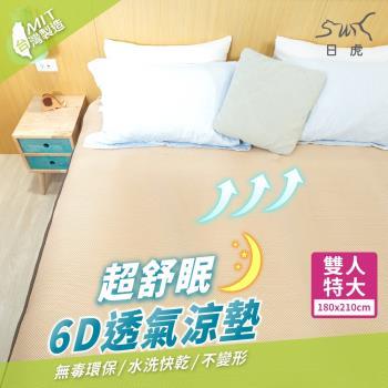 日虎 MIT超舒眠6D透氣涼墊-雙人特大(2入)