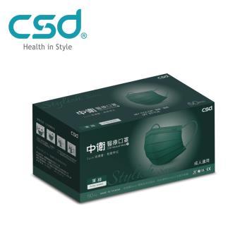 【CSD中衛】雙鋼印醫療口罩-軍綠1盒入(50片/盒)