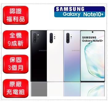 【A級福利品】SAMSUNG NOTE10+ (N9750) 12GB/256GB 6.8吋 (贈保護套)