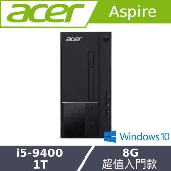 Acer宏碁 TC-866 雙核效能桌上型電腦 i5-9400/8G/1T/300W/W10