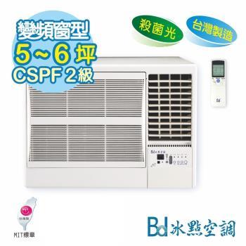 跳樓大拍賣-BD冰點冷氣 二級能效 5-6坪 變頻窗型冷氣 FWV-36CS2