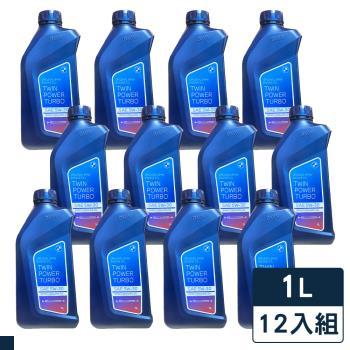 BMW TWIN POWER TURBO SAE 5W30 全合成機油 BMW LONGLIFE-04 12罐/箱 箱購
