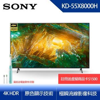 【SONY】55型 4K HDR智慧連網液晶電視 KD-55X8000H