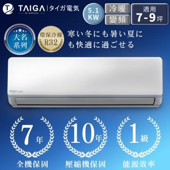 日本TAIGA 大河8-10坪2.2噸一級能效 變頻冷暖分離式空調(TAG-51CYO/TAG-51CYI)