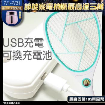 KINYO  USB充電照明電蚊拍CM-2233