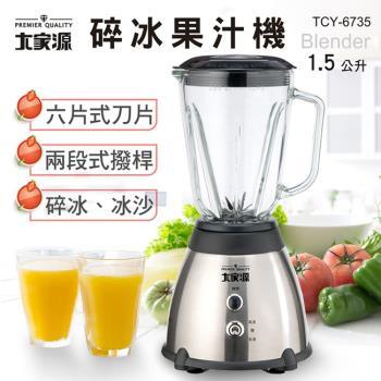 【大家源】1.5L玻璃杯碎冰果汁機 TCY-6735