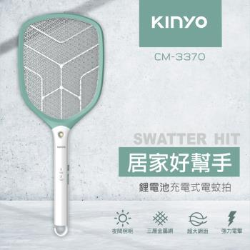 KINYO高續航照明充電式電蚊拍CM-3370