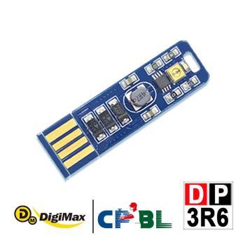 CPBL×Digimax【DP-3R6】隨身USB型UV紫外線滅菌LED燈[中華職棒聯名款][抗菌防疫]