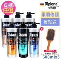 (加碼贈$780原木按摩梳)德國Diplona專業摩洛哥堅果油/豐盈/活力/強力修護洗髮/摩洛哥潤髮600ml多款任選(五入)