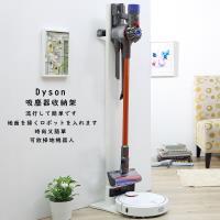 TKY 小米追覓吸塵器架/主架/不含層架/Dyson/LGA9+可用(收納/可放掃地機器人/日本逆輸入/共二色)