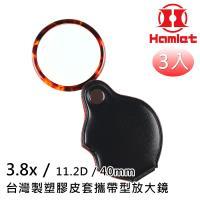 超值3入組【Hamlet 哈姆雷特】3.8x/11.2D/40mm 台灣製塑膠皮套攜帶型放大鏡【A070】