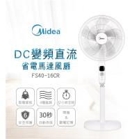 Midea美的 16吋DC變頻直流省電馬達風扇FS40-16CR 福利品