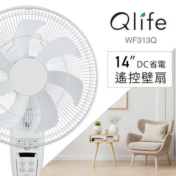 Qlife質森活 14吋DC節能遙控純白美型壁扇風扇WF313Q