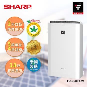 SHARP夏普 18坪自動除菌離子空氣清淨機FU-JS80T-W