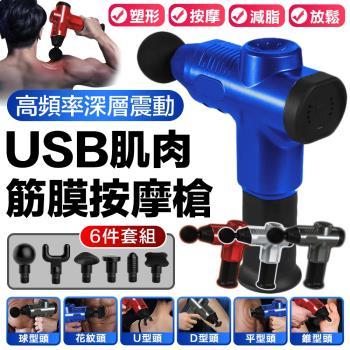 FJ專業肌肉筋膜按摩槍K1(USB充電款)