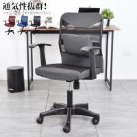 凱堡 透氣高靠背厚腰墊辦公椅/電腦椅/主管椅