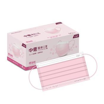 【CSD中衛】醫療口罩-櫻花粉1盒入(50片/盒)