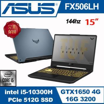 (記憶體升級)ASUS華碩 FX506LH-0021A10300H 電競筆電 幻影灰 15吋/i5-10300H/16G/PCIe 512G SSD/GTX1650/W10/144Hz
