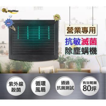 金德恩 營業用四管UV燈紫外線除塵螨機+USB型紫外線LED隨身燈片+奈米銀離子噴霧200mlx3瓶