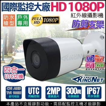 KINGNET 監視器攝影機 大華 AHD 1080P 戶外防水槍型 微奈米陣列 紅外線夜視 IP67 TVI CVI 傳統類比 防剪線 300萬鏡頭