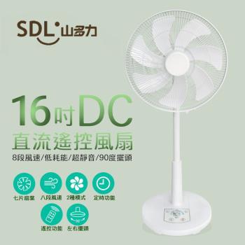 即將缺貨↘SDL山多力 16吋遙控定時DC風扇SL-FDC16A-庫(c) 八段風速