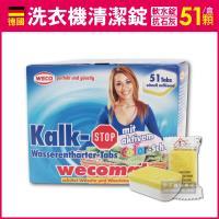 德國WECO軟水抗石灰雙效洗衣機清潔錠(51入獨立包裝/盒)不論滾筒還是直筒洗衣機皆可使用