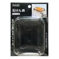 ASVEL不鏽鋼方型肥皂架(浴室衛生間廁所收納 瀝水香皂盒 簡約時尚質感)