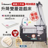 【i-Smart】960升降床邊嬰兒遊戲床+杜邦床墊8公分+尿墊(再加碼送KU.KU 洋甘菊嬰兒爽身粉)