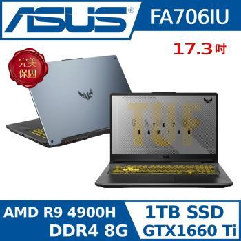 ASUS 華碩 FA706IU-0091A4900H 17.3吋 (AMD R9-4900H/8G/1TB SSD/GTX1660Ti) 幻影灰