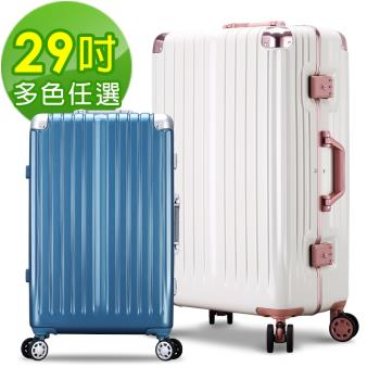 Bogazy 城市行者 29吋避震輪鋁框行李箱(多色任選)
