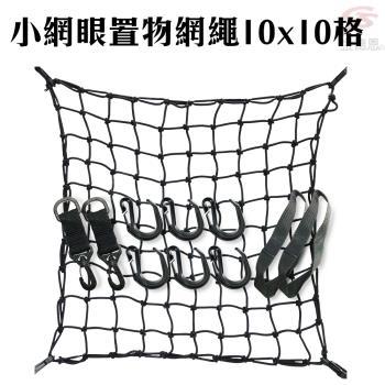 金德恩 台灣製造 機車通用小網眼置物網繩10x10/收納/安全帽網/置物袋/載貨