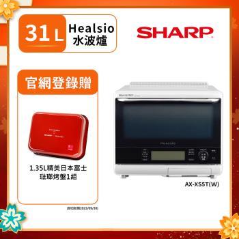 贈送飛利浦黑晶爐 SHARP 夏普 31L 自動料理兼烘培水波爐(紅) AX-XS5T(R)
