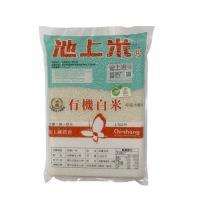 【池上鄉農會】池農有機白米1.5kg*3包/組