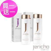 (買一送一)Jericho 死海潔淨保濕卸妝乳180ml共2入-即期良品