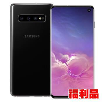 【福利品-9成9新】Samsung Galaxy S10 (8G/128G)