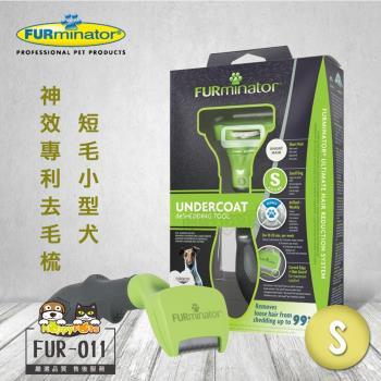 美國FURminator 神效專利去毛梳-短毛小型犬FUR-011贈寵必優一盒