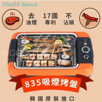 健康燒烤 Health Banco HB-A888 835吸煙烤盤 無煙烤盤 室內烤肉 韓國烤肉 室內 韓國原裝 燒烤