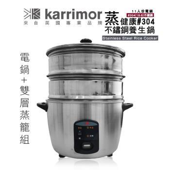 karrimor 蒸健康不鏽鋼11人份電鍋+蒸籠玻璃鍋蓋組(KA-1680)
