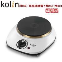 (福利品) Kolin歌林 黑晶鑄鐵電子爐/溫控開關(平面不挑鍋具)KCS-MNR10