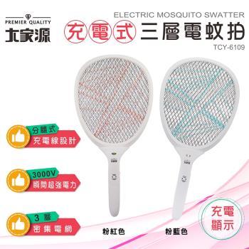 大家源 分離式充電線LED照明三層電蚊拍(2色隨機出貨)TCY-6109