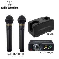 鐵三角 AT-CLM9000TX 8ch 紅外線無線麥克風 AT-CR701W 雙頻道接收器