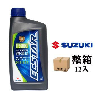 SUZUKI Ecstar F9000 全合成汽柴油引擎機油 5W30 C4 (整箱12入) 原廠機油