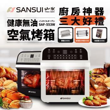SANSUI山水 12L旋風溫控智能氣炸烤箱(豪華版) SAF-553W/氣炸鍋/烤箱-黑白二色