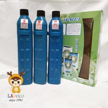 LAPOLO藍普諾 降溫冰精罐 LA-923冰晶罐1入(3罐)水冷扇專用配件