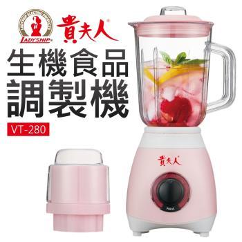 【貴夫人】生機食品調理機-粉白 (VT-280-W)