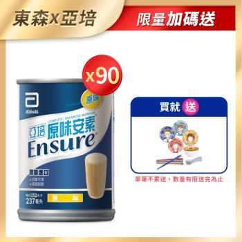 亞培 原味安素不甜(237ml x30罐)x3+(贈罐) 亞培 安素綜合營養-綠茶減甜口味(250mlx6罐)