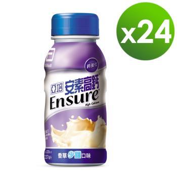 亞培 安素高鈣 香草少甜口味(237mlx24)